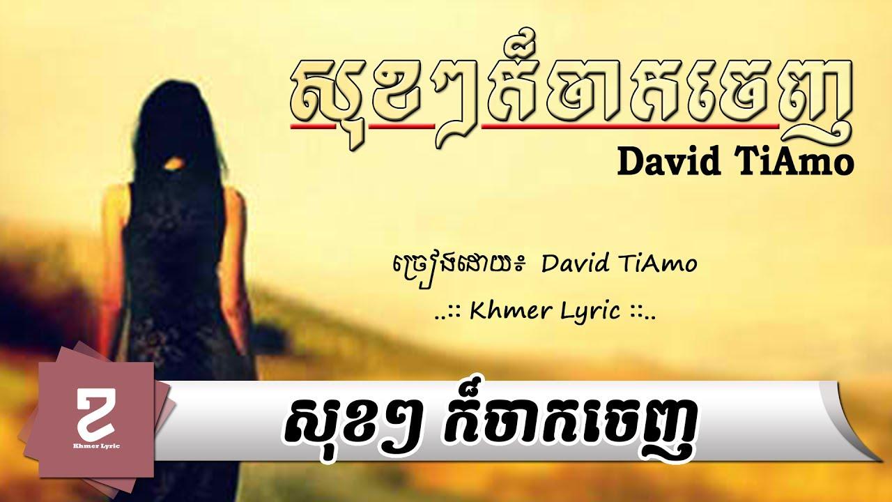Download [KL] សុខៗក៏ចាកចេញ David TiAmo | Sok Sok Kor jak jenh BY David TiAmo