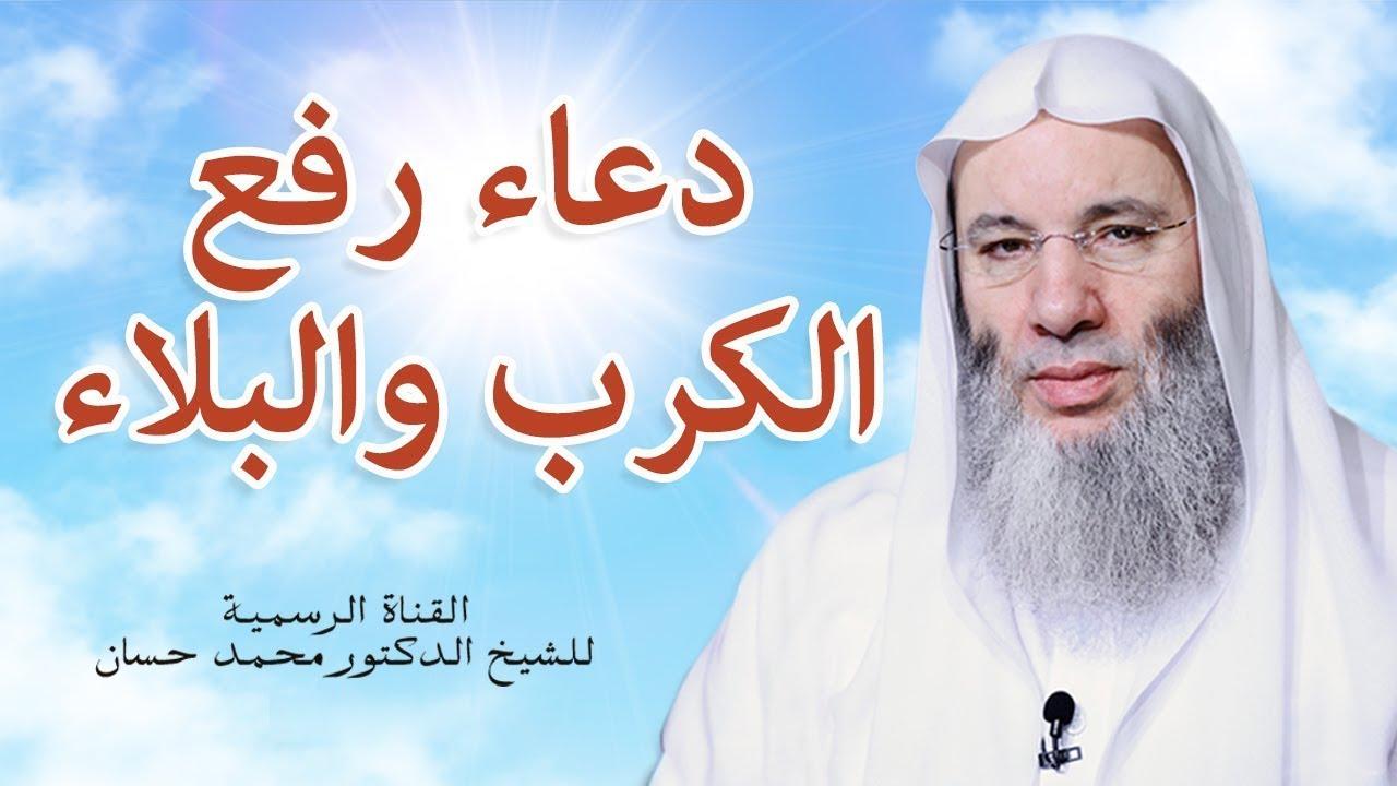 أنفع الدعاء لرفع الكرب والبلاء والوباء الشيخ د محمد حسان Youtube