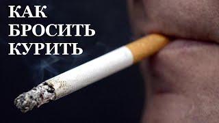 После этого ритуала вы бросите курить Супер ритуал 100
