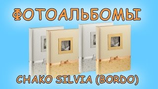 Свадебный фотоальбом Chako Silvia (ex Anna) страницы бордо