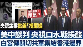 美中談判 央視口水戰挨酸|白宮傳關切共軍集結香港邊界|午間新聞【2019年7月31日】|新唐人亞太電視