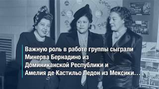 Женщины, внесшие вклад в Декларацию прав человека