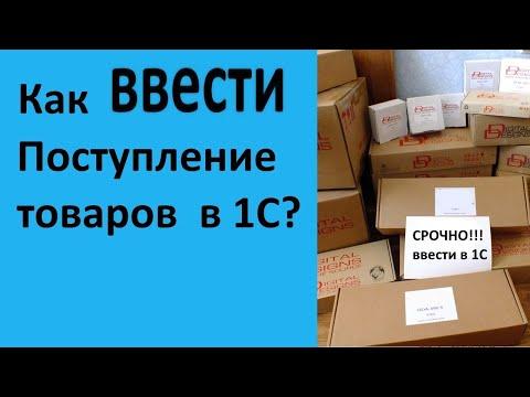 Как ввести Поступление товаров в 1С Управление торговлей 8.3?