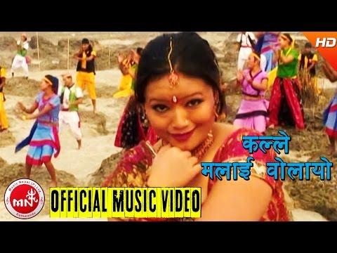 New Nepali Lok Geet 2016/2073 | Kalle Malai Bolayo - Punya Prasad Gautam & Laxmi Neupane