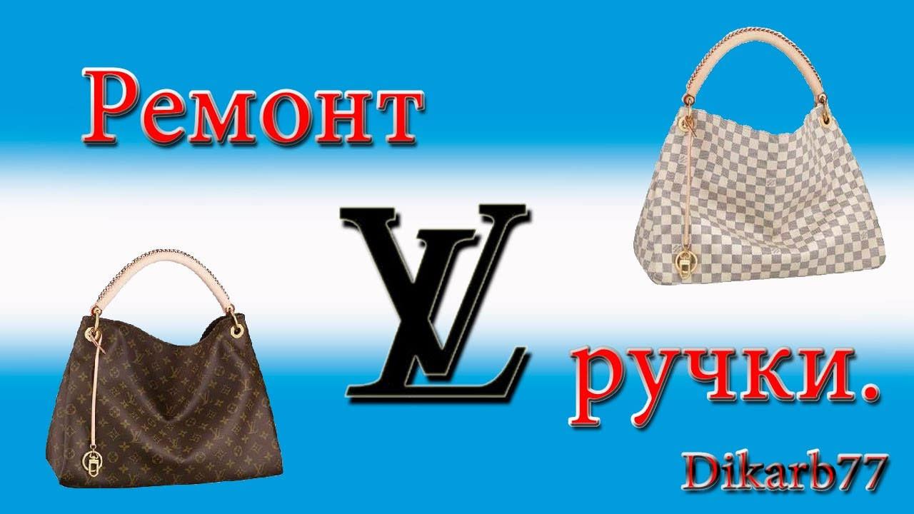 f8449800da49 Ремонт сумок. Ремонт ручки Louis Vuitton. - YouTube
