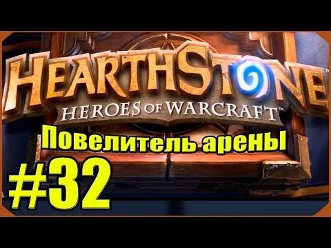 Hearthstone: Повелитель Арены #32