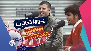 Remix with Hamza Namira | Yawman TOATEBNA- Egypt (Song)