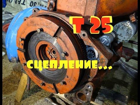 трактор т 25\/ремонт сцепления