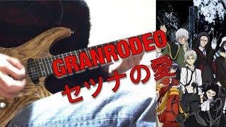 【文豪ストレイドッグス 三期 OP】GRANRODEO  / セツナの愛 (Guitar Cover)