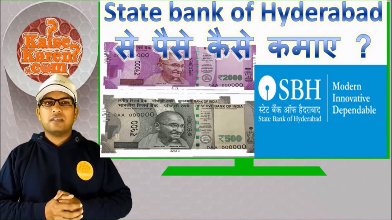 How to earn money by sbh in hindi state bank of hyderabad se how to earn money by sbh in hindi state bank of hyderabad se paise kaise kamaye hindi information ccuart Gallery