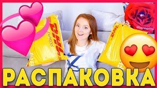 РАСПАКОВКА ПОСЫЛОК! |UNBOXING HAUL | MAKEUPKATY