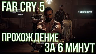 КАК ПРОЙТИ FAR CRY 5 ЗА 6 МИНУТ БЕЗ ЧИТОВ?