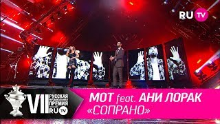 Download Мот feat. Ани Лорак - «Сопрано» Mp3 and Videos