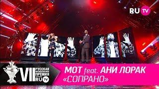 Мот feat. Ани Лорак - «Сопрано»