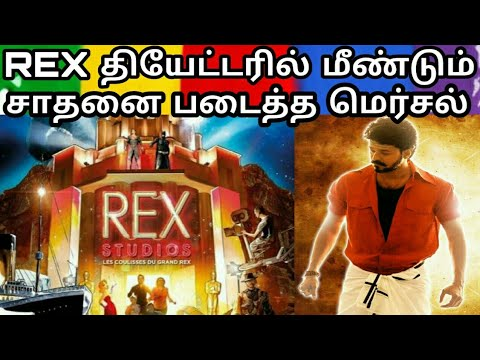 Mersal Set Another Record In Rex Theatre | பெரிய தியேட்டரில் புதிய சாதனை