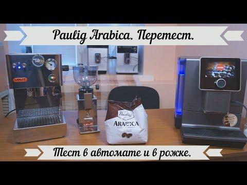 Paulig Arabica. Лучший бюджетный кофе в магазине? Перетест + тест в рожке.