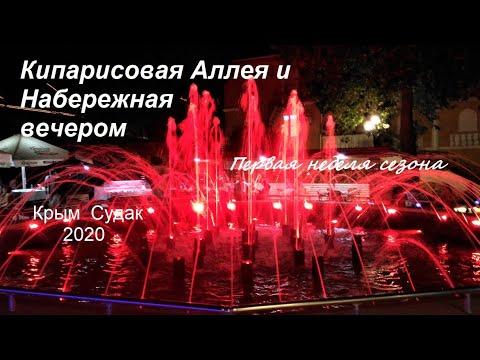 Крым, СУДАК 2020