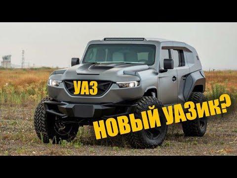 Вот такой УАЗ я готов купить за миллион.