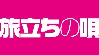 あゆみくりかまき/旅立ちの唄 TVアニメ『NARUTO-ナルト-疾風伝』エンデ...