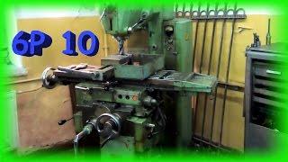 Фрезерный станок 6Р 10(В видео показана работа фрезеровщика на вертикальном фрезерном станке 6Р 10., 2015-04-01T16:48:41.000Z)