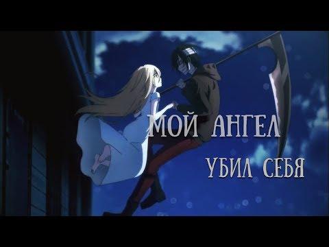 [AMV]- Ангел кровопролития - Мой Ангел Убил Себя Сам...