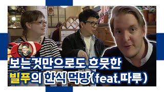 보는것만으로도 흐뭇한 빌푸의 한식 먹방(feat.따루)