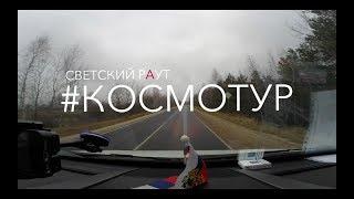 СВЕТСКИЙ РАУТ - #КОСМОТУР