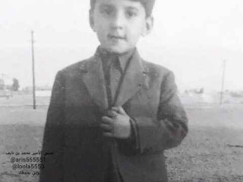 صوره نادره لوزير الداخلية ولي العهد الأمير محمد بن نايف وهو صغير