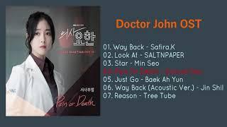 [FULL Album] Doctor John OST / 의사요한 OST