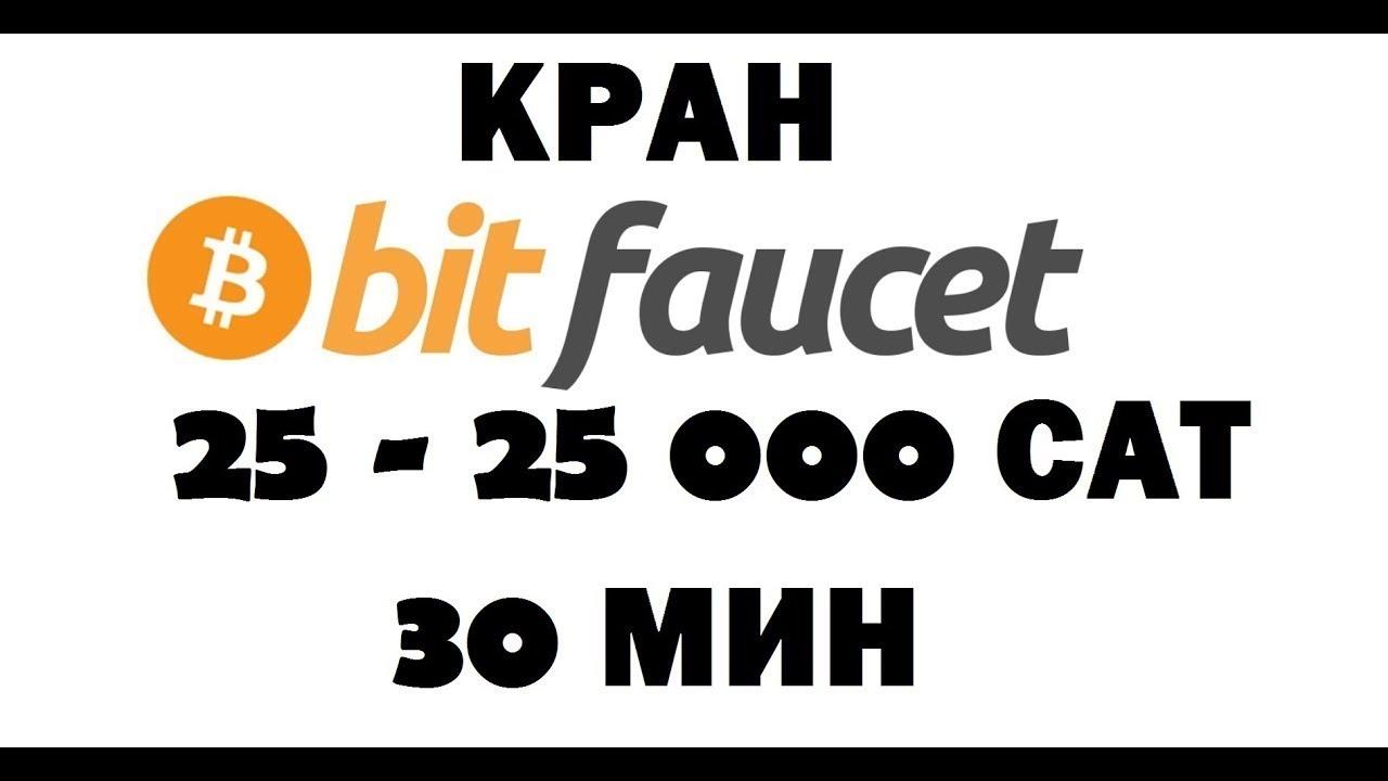 Bitcoin кран bitfaucet до 25 000 сатоши 30 минут без вложений