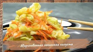 Вкусная Маринованная Пекинская Капуста! Быстрый и простой рецепт закуски [Семейные рецепты]