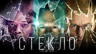 Стекло [Обзор] / [Трейлер 3 на русском]