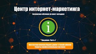 Самостоятельная настройка Яндекс Директ и Гугл Адвордс (видео) – Сергей Арсентьев