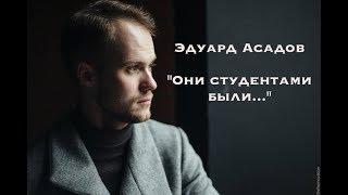 Они студентами были... - Эдуард Асадов (в исполнении Филиппа Лебедева)