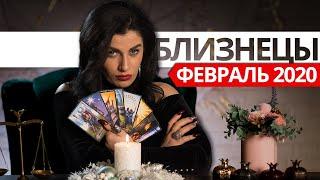 БЛИЗНЕЦЫ ФЕВРАЛЬ 2020. Расклад ТАРО от Анны Арджеванидзе
