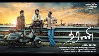 Dharane Tamil Movie |   Aari|  Kumaravel |  Suchithra |  Sandra