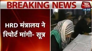 HRD ministry seeks report on Aligarh Muslim University