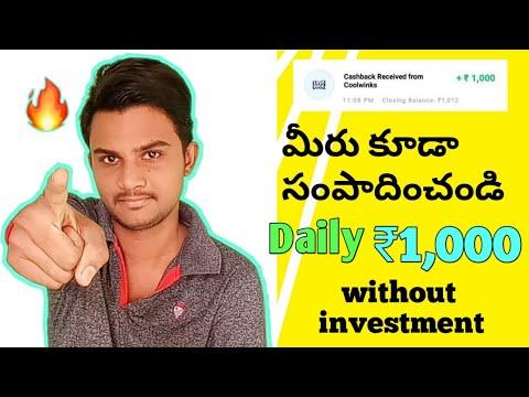 BEST ONLINE EARNING JOB IN TELUGU | 2020 BEST EARNING WEBSITE | ప�రతి రోజ� సంపాదించండి ₹1000