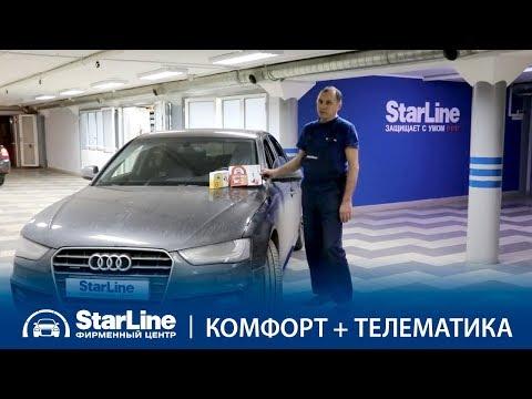 Starline А93 GSM - дальность действия неограничена!