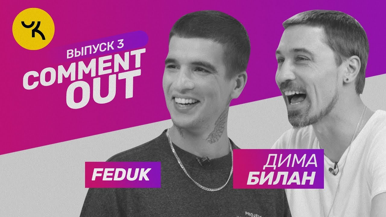 Comment Out #3 / FEDUK х Дима Билан
