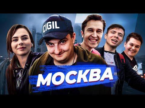 МИХАЛИНА и ЗЛОЙ в Москве. Встреча ДОБРЫЙ ЮРА СТИЛ ФЛЕКС
