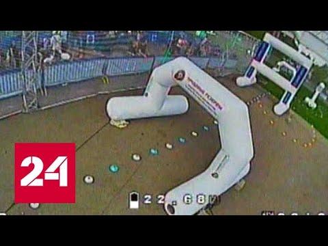 В парке Горького проходит международный фестиваль дрон-рейсинга - Россия 24