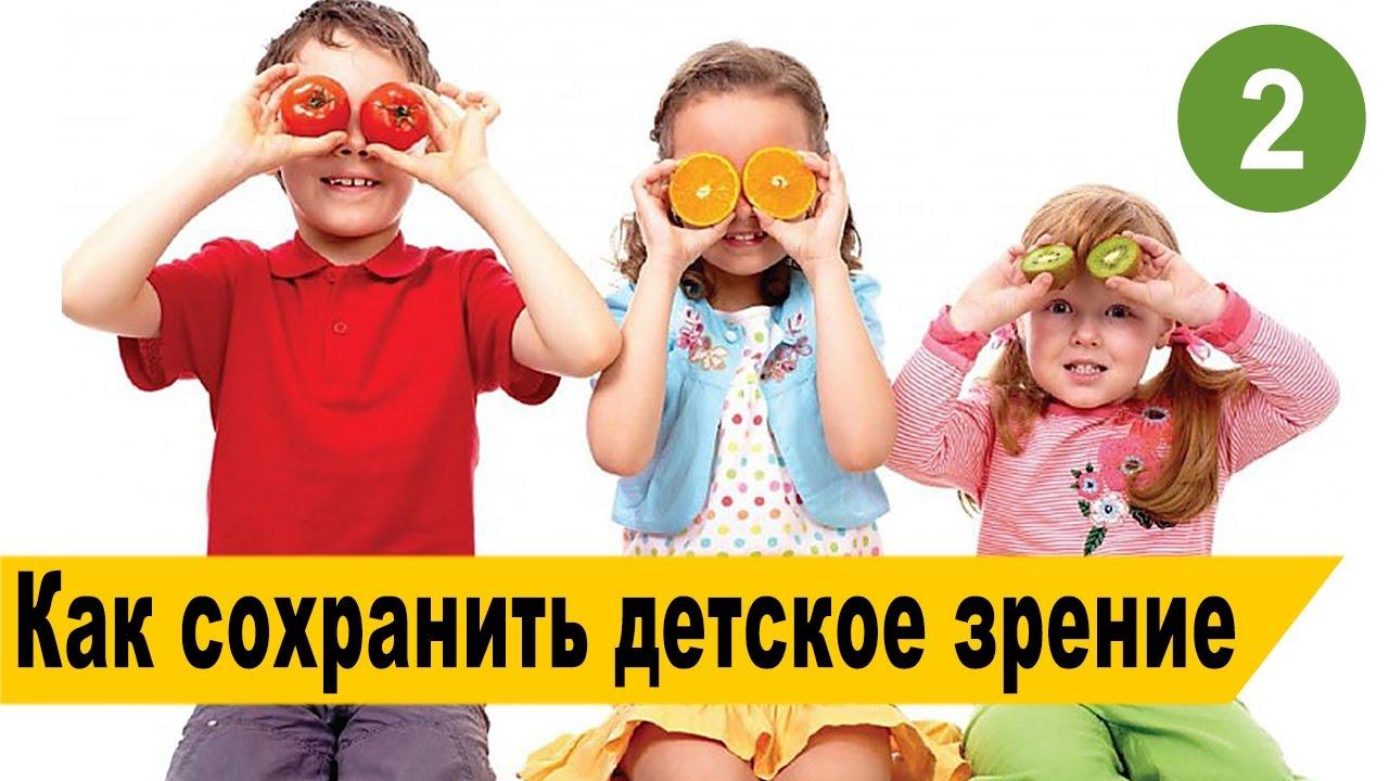 Варанкина С. Н. О детском зрении ч. 2