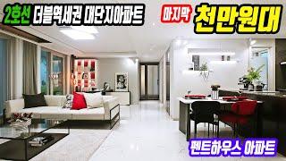 반값아파트 매매 서울 관악구 신림동 미분양급 최저가아파…