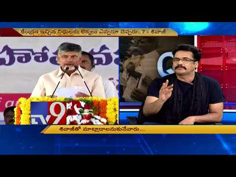 Full Video : Question Hour With Hero Sivaji On AP Special Status Row - TV9