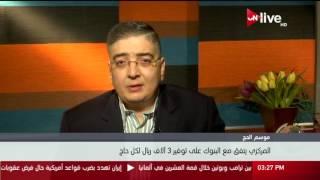 فيديو.. «شركات السياحة»: فوجئنا بوضع «مصر للطيران» أسعار تذاكر «مؤلمة» لرحلات الحج