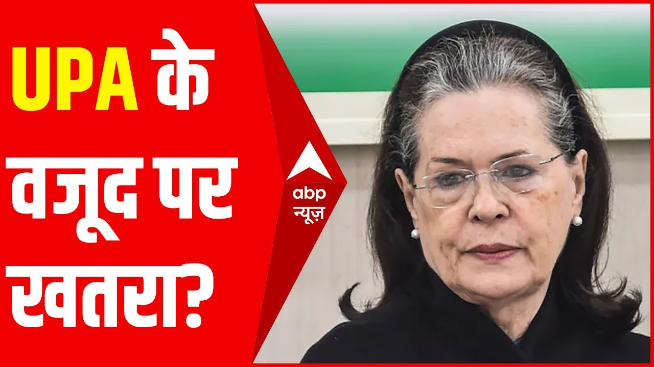 बहुत जल्द विपक्ष के नाम पर खत्म हो जाएगा UPA ! | राज की बात | 01.08.2021