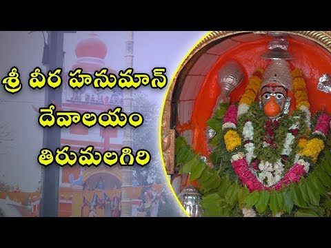 శ్రీ వీర హనుమాన్  దేవాలయం  తిరుమలగిరి || Sri Veer Hanuman Temple ||Trimulgherry || zoneadds.com
