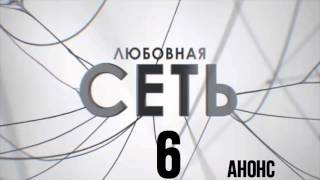 Любовная Сеть 6 серия.Анонс