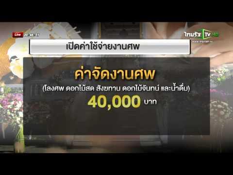 เปิดค่าใช้จ่ายงานศพปัจจุบัน   ข่าวไทยรัฐออนไลน์